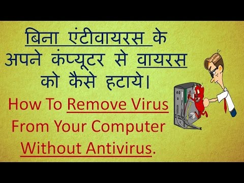 how to remove virus from computer without antivirus pdf